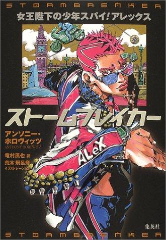 ストームブレイカー―女王陛下の少年スパイ!アレックス