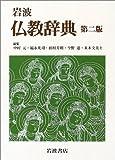岩波 仏教辞典 第二版