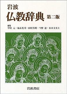 わかりやすい仏教用語辞典 (大法...