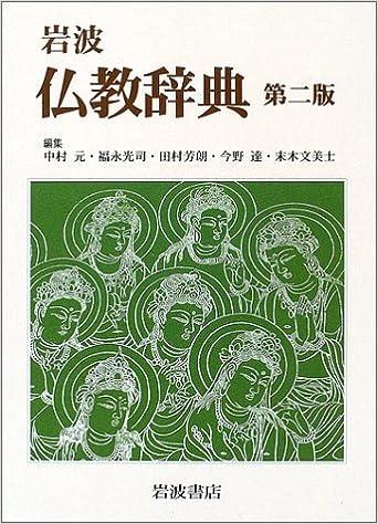 岩波 仏教辞典 第二版   中村 元...