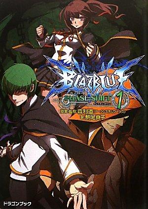 BLAZBLUE‐ブレイブルー‐ フェイズシフト1 (富士見ドラゴン・ブック)