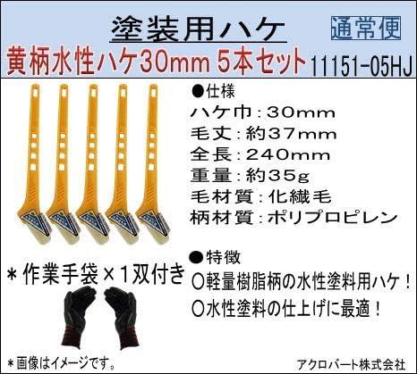 黄柄ニス用ハケ30mm巾 5本セット(作業手袋付き)通常便