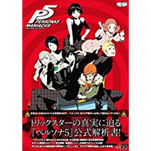 Official: Persona 5 - Complete Guide/Cheats/Hack - Collector's Edition (English Edition)