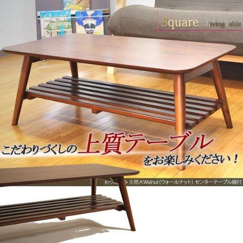 天然木突板 棚付き 折りたたみセンターテーブル 完成品 ウォールナット(ブラウン) B00DXY999S