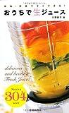 果物・野菜ですぐできる!  おうちで生ジュース-フレッシュ304レシピ (池田書店の料理新書シリーズ)