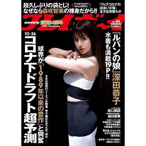 週刊プレイボーイ 2020年 11/2号 表紙画像