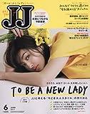 JJ(ジェイジェイ) 2017年 06 月号 [雑誌]