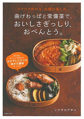 曲げわっぱと常備菜で、おいしさぎっしり、おべんとう。