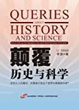Queries about History and Science : Who on Earth Are the Imperators of the World Behind the Scenes of the Jews?, Yang, Li, 1936040832