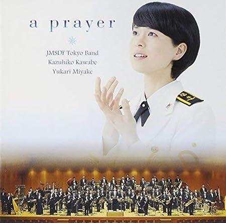 Amazon.co.jp: 祈り~未来への歌声: 音楽