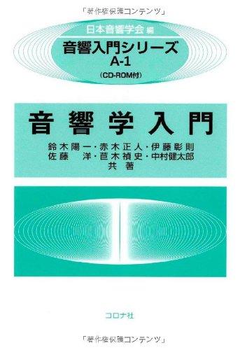 音響学入門―CD-ROM付― (音響入門シリーズ)