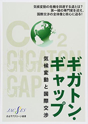 ギガトン・ギャップ――気候変動と国際交渉 (オルタナグリーン選書)