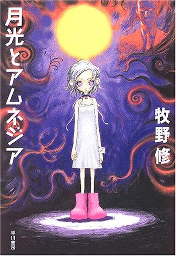 月光とアムネジア (ハヤカワ文庫JA)