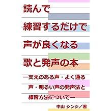 voice training vocal training appoggio la lotta vocale (Japanese Edition)
