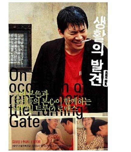 On the Occasion of Remembering the Turning Gate/DVDENGSUB/REGION 3/ KOREAN FILM