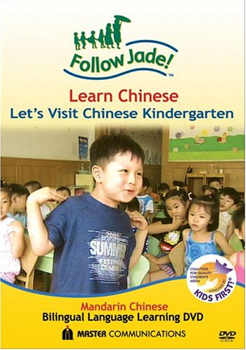Follow Jade! Learn Chinese: Let's Visit Chinese Kindergarten (Learn Chinese Dvd)