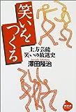 笑いをつくる―上方芸能笑いの放送史 (NHKライブラリー)