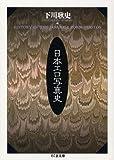日本エロ写真史 (ちくま文庫)