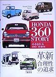 ホンダ360ストーリー―革新 合理性の追求 (MOTOR SPORTS BOOKS)