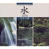 日本の名景 水 (SUIKO BOOKS)