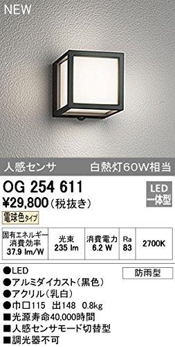 オーデリック エクステリアライト 【OG 254 611】【OG254611】 B012FJJCO8 14483