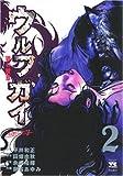 ウルフガイ 2 (ヤングチャンピオンコミックス)