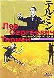テルミン―エーテル音楽と20世紀ロシアを生きた男