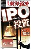 IPO投資初歩の初歩─週刊東洋経済eビジネス新書No.75 (週刊東洋経済eビジネス新書)