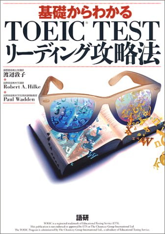 TOEIC TEST leading capture method can be seen from the ground ISBN: 4876150419 (2000) [Japanese Import]