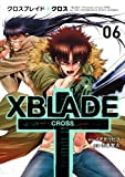 XBLADE + -CROSS-(6) (シリウスKC)