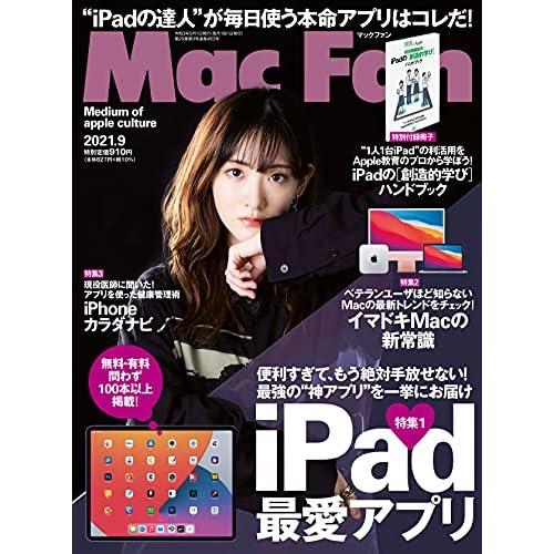 Mac Fan 2021年 9月号 表紙画像