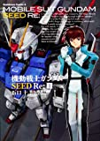 MOBILE SUIT GUNDAM SEED Re: [1]