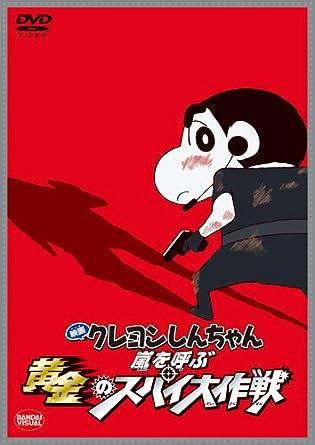 映画クレヨンしんちゃん『クレヨンしんちゃん 嵐を呼ぶ黄金のスパイ大作戦』