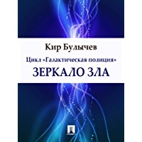 Зеркало зла (Russian Edition) book cover