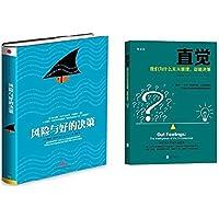 风险与好的决策+直觉:我们为什么无从推理,却能决策 (套装共2册)