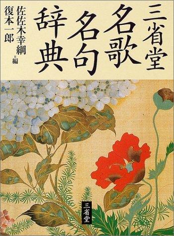 三省堂名歌名句辞典