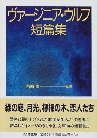 ヴァージニア・ウルフ短篇集 (ちくま文庫)