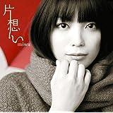 片想い(初回生産限定盤)(DVD付)
