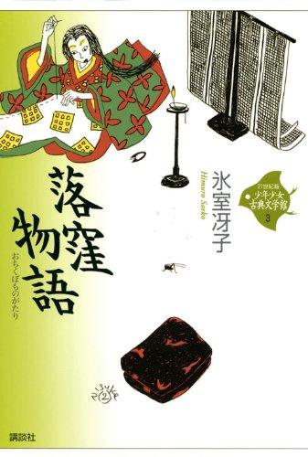 落窪物語 (21世紀版少年少女古典文学館 第3巻)