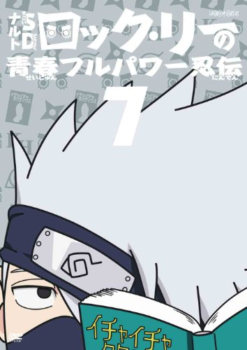 Rock Lee No Seishun Full Power Nin-Den - Naruto Sd Vol.7 (DVD+SEAL) [Japan LTD DVD] ANSB-6507