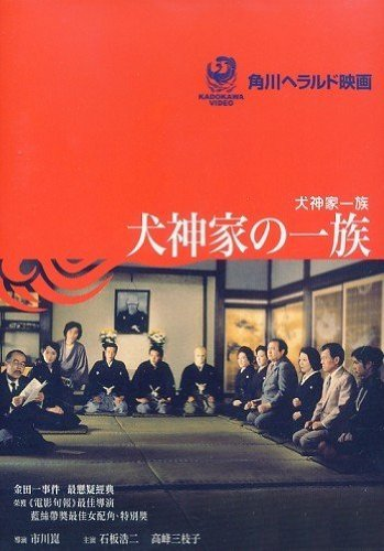 The Inugami Family DVD (Region 3) (NTSC) Kadokawa Collection a.k.a. Inugamike no Ichizoku
