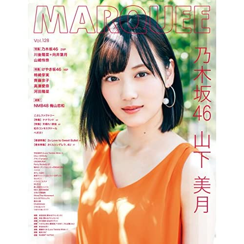 MARQUEE Vol.128 表紙画像