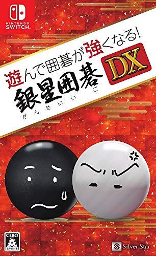 遊んで囲碁が強くなる! 銀星囲碁DXの商品画像