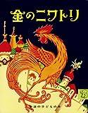 金のニワトリ (岩波の子どもの本)