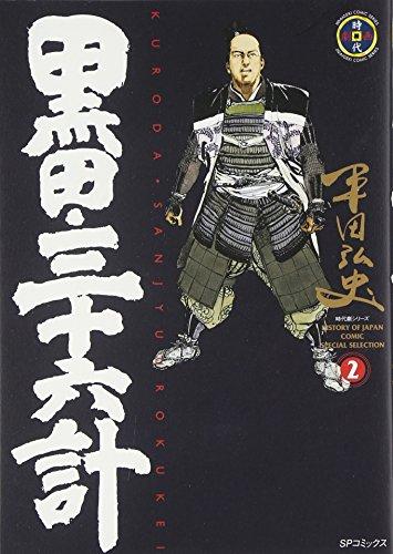 黒田・三十六計 2 (SPコミックス)