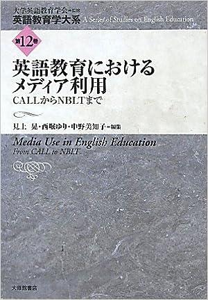 英語教育におけるメディア利用―CALLからNBLTまで (英語教育学大系 ...