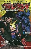 Vigilante My Hero Academia ILLEGALS Vol.1