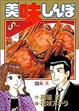 美味しんぼ: 飲茶☆(ヤムチャ)☆ (8) (ビッグコミックス)