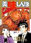 美味しんぼ 第8巻