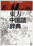 東方中国語辞典